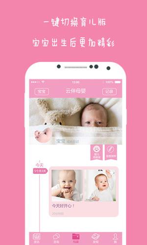 云伴母婴app截图3