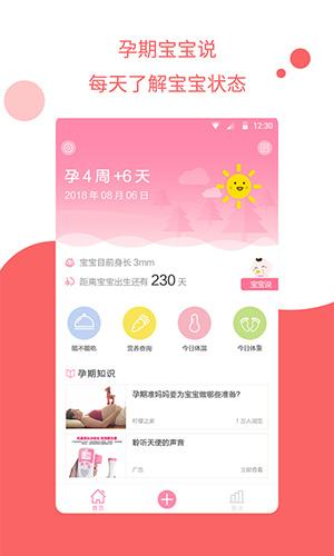 濮信怀孕管家app截图1