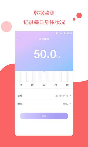 濮信怀孕管家app截图3