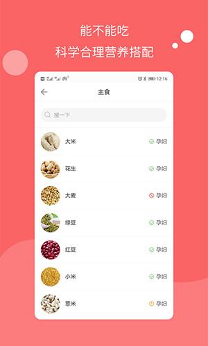 濮信怀孕管家app截图2