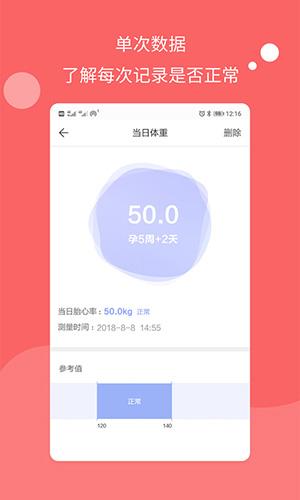 濮信怀孕管家app截图4