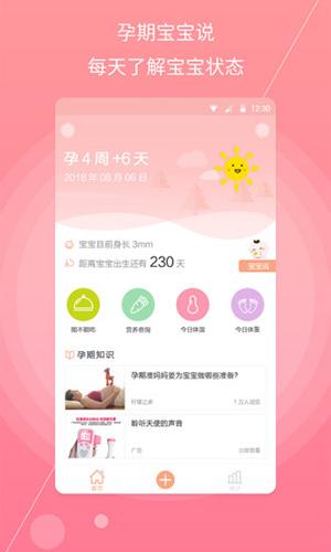 孕妇备孕app截图1