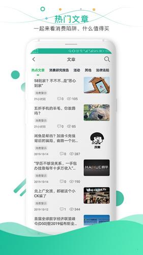 消费保app截图4