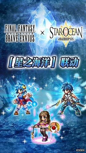 最终幻想:勇气启示录截图2