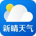 新晴天气app