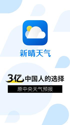 新晴天气app截图1