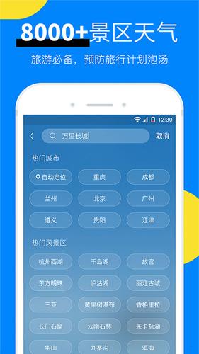 新晴天气app截图4