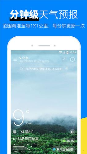 新晴天气app截图2