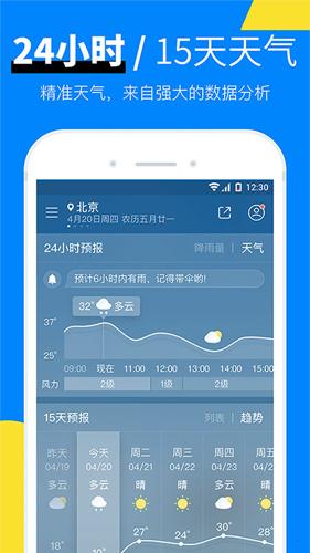 新晴天气app截图3