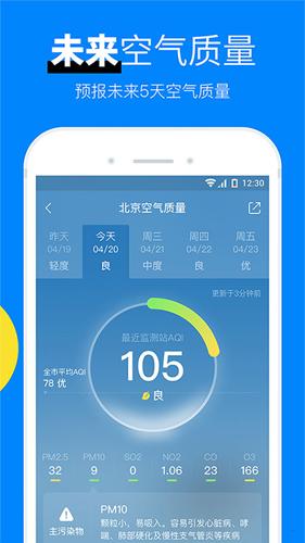 新晴天气app截图5