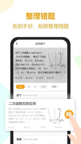 橙果错题本app截图5