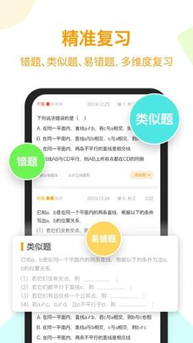 橙果错题本app截图4