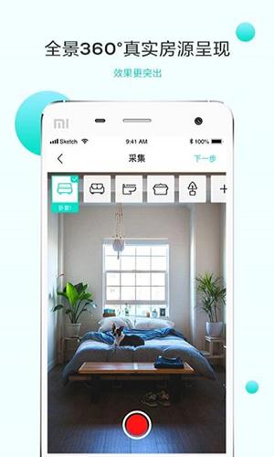 白犀牛app截图3