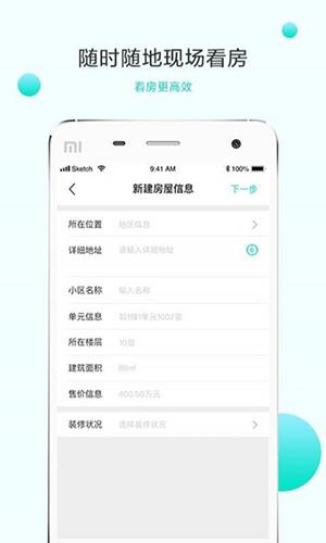 白犀牛app截图2
