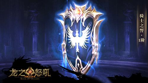 龙之怒吼4