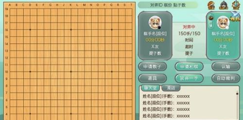 弈客少儿围棋截图1