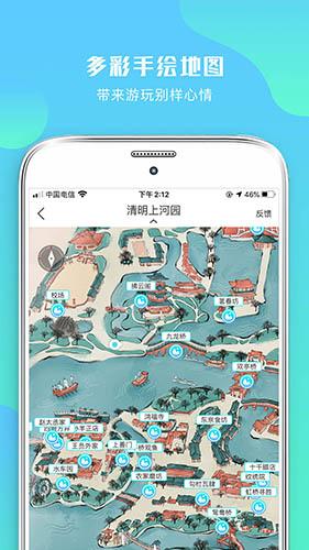 游啊游app截图4