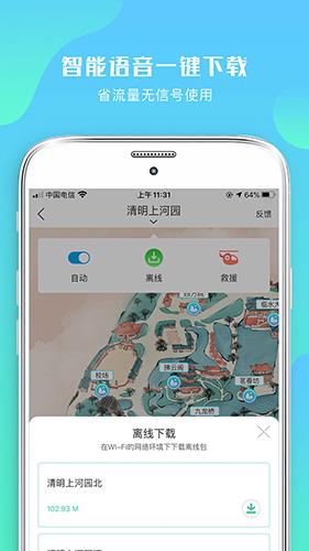 游啊游app截图3