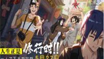 中國范兒的格斗手游《一人之下》手游5月27日上線!