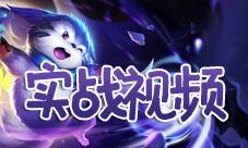 王者荣耀梦奇重做视频 新版梦奇试玩动画