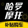 哈羅摩托app