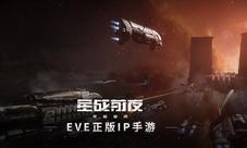 你與星戰的距離:EVE手游兩大勢力艦船率先看