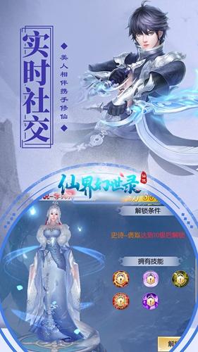 仙界幻世录截图2