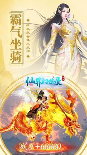 仙界幻世录截图3