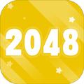 2048極速版