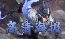 王者荣耀赵云龙胆凯时娱乐手机版 官网下载展示 五虎将皮肤高清海报