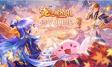 仙境傳說RO手游EP7.0「龍之城洛陽」正式上線