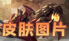 王者荣耀黄忠烈魂凯时娱乐手机版 官网下载 五虎将高清海报展示
