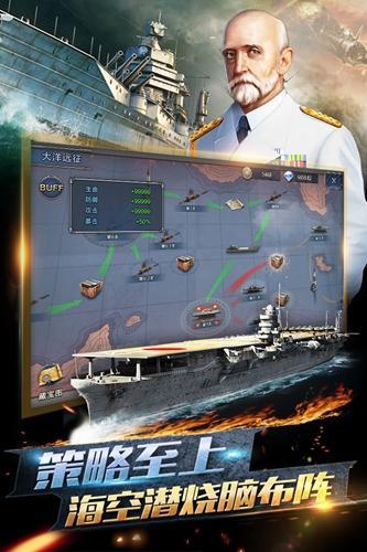 荣耀舰队截图4