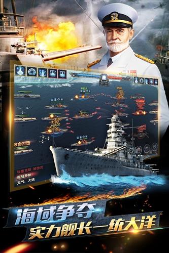 荣耀舰队截图5