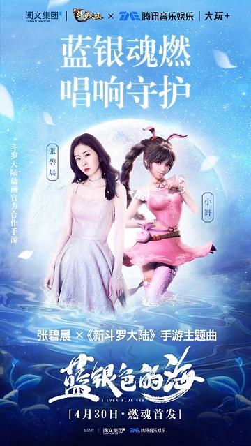 张碧晨献唱《新斗罗大陆》手游首支主题曲