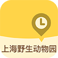 上海野生動物園app