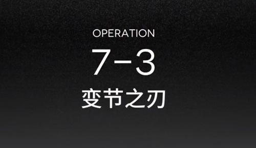 明日方舟7-3低配攻略