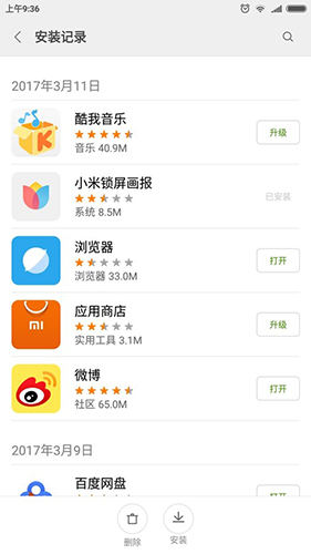 小米应用商店app截图3