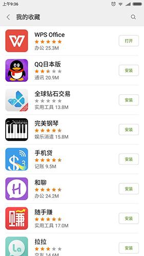 小米��用商店app截�D2