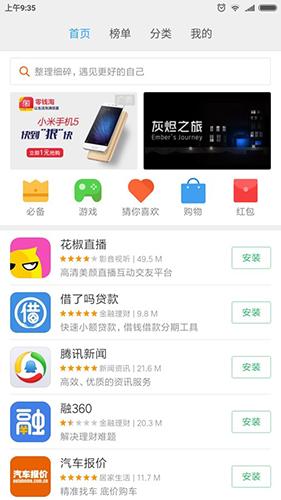 小米��用商店app截�D1