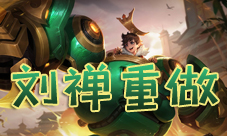 王者荣耀刘禅重做技能介绍 改版后刘禅厉害吗