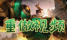 王者荣耀刘禅重做视频 技能改版后测验动画