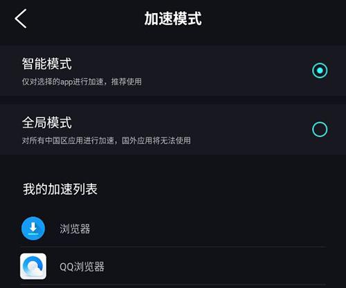 海龟加速器app5