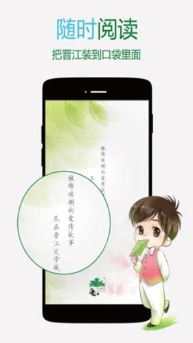 晋江文学城app正版截图2