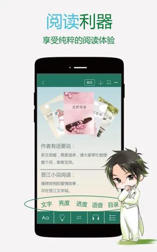 晋江文学城app正版截图3