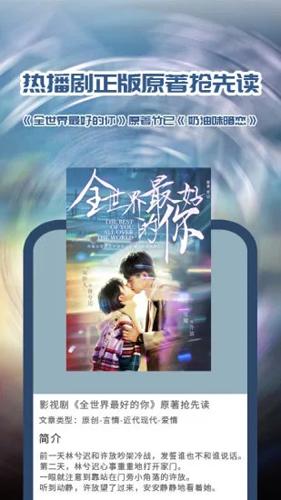 晋江文学城app正版截图1