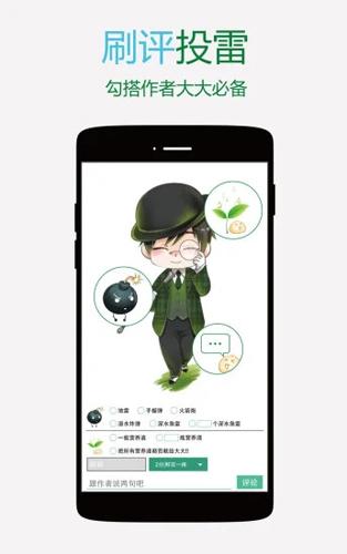 晋江文学城app正版截图4