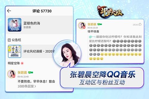 张碧晨《新斗罗大陆》主题曲百城应援启动