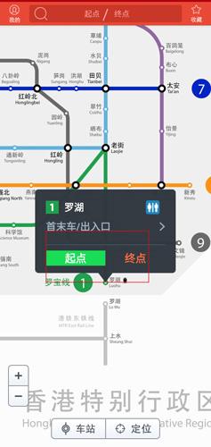 手机地铁通图片1