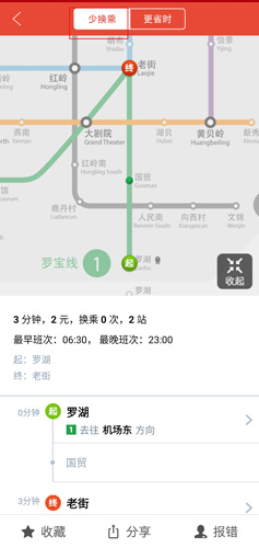 手机地铁通图片3